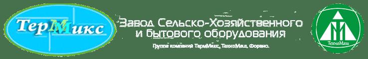 """ООО """"ТехноМаш"""" Завод изготовитель СельскоХозяйственной и Бытовой техники."""